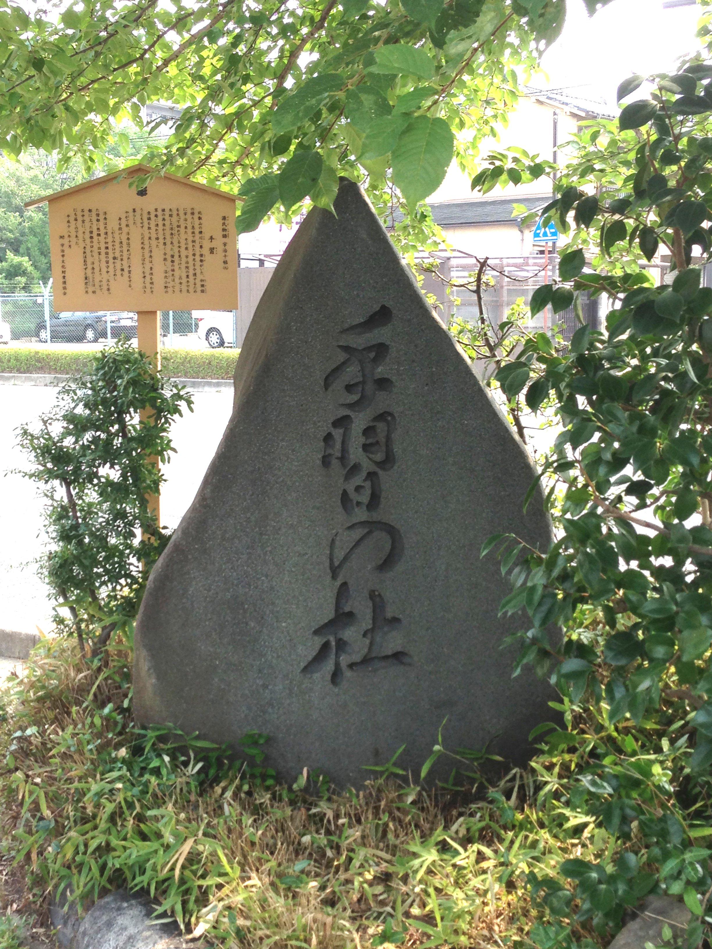 手習の古跡