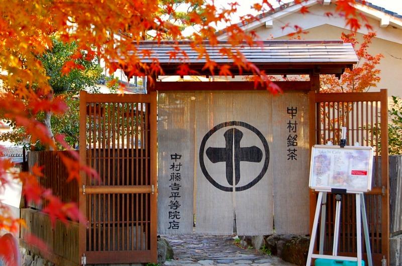 kyoto_uji_nakamuratokichi